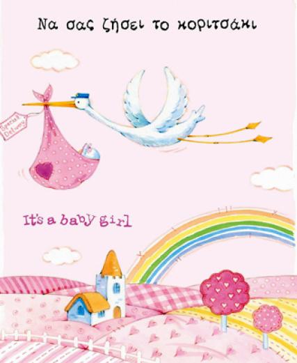 Γέννηση Κορίτσι